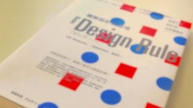 台湾でも「伝わるデザインの基本」
