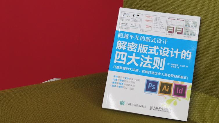 中国語 簡体字版「伝わるデザインの基本」