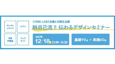 CHIBA-LABO会員さま限定企画 伝わるデザインセミナー