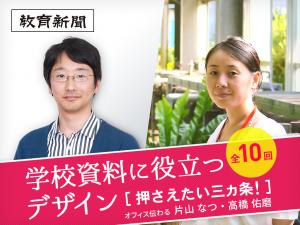 教育新聞で連載開始!!