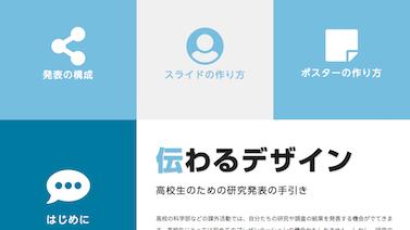 公開!!「高校生向け伝わるデザイン」